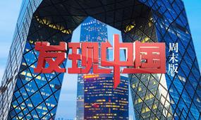 大型人文纪录片《发现中国》